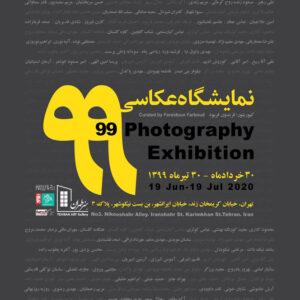 """نمایشگاه گروهی عکس با عنوان """" ۹۹"""""""