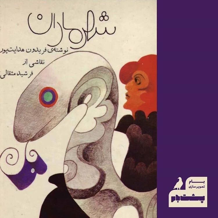 پشت بام- بام تصویرسازی- معرفی آثار فرشید مثقالی