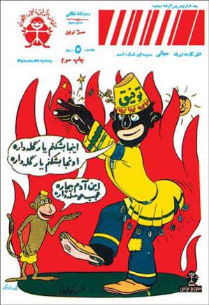 طرح جلد مجله توفیق سال 1343