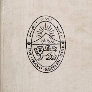 لوگو بانک ایران و انگلیس
