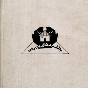 لوگو بانک رهنی ایران
