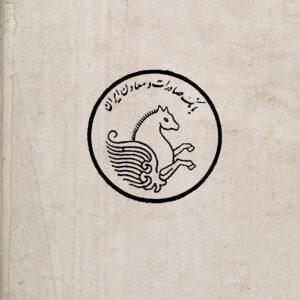 لوگو بانک صادرات و معادن ایران