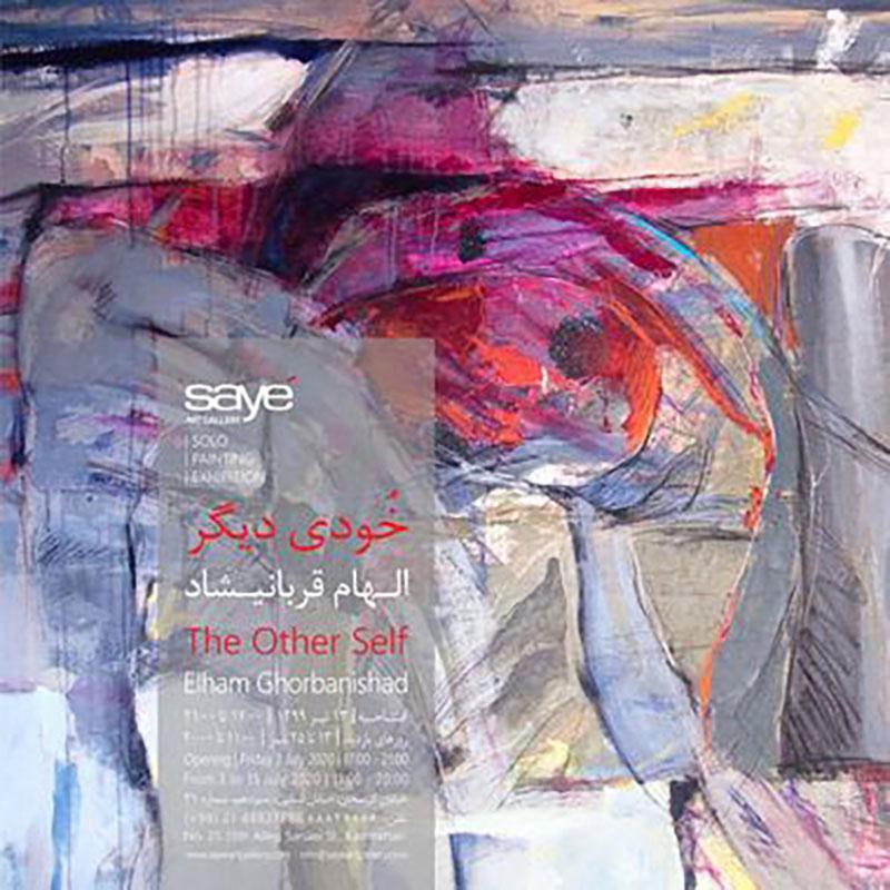 نمایشگاه نقاشی خودی دیگر