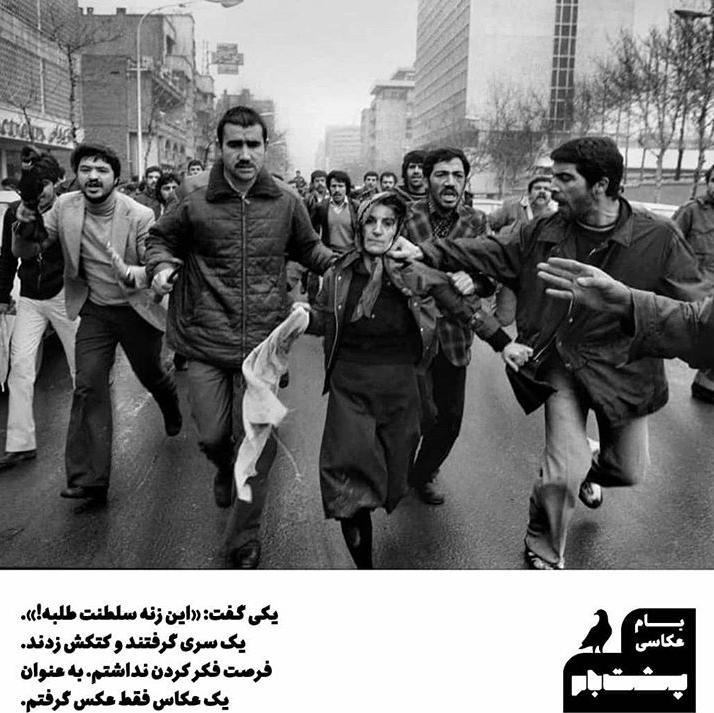 بام عکاسی- پشت بام- عباس عطار