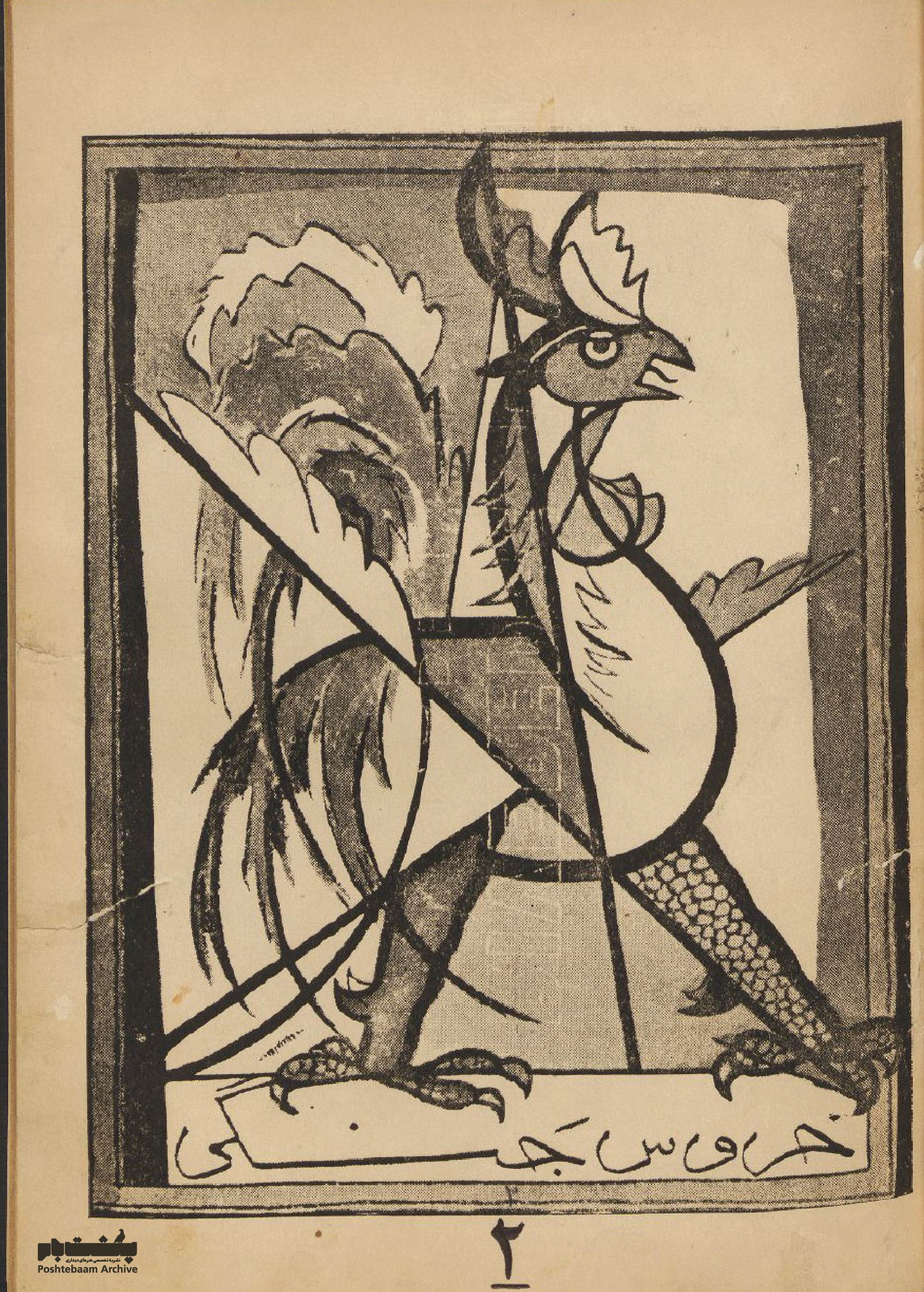 جلد شماره دوم خروس جنگی