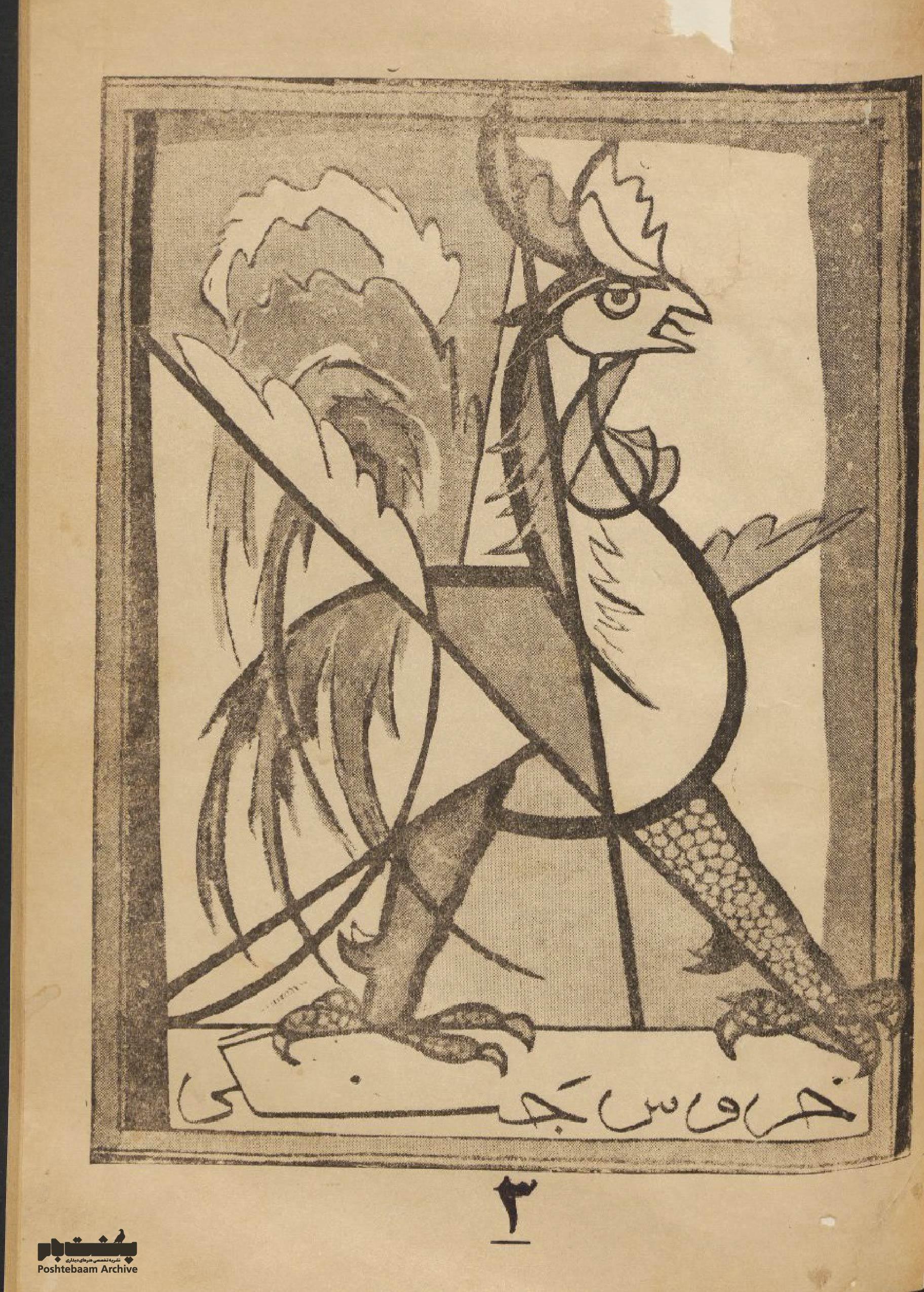 جلد شماره سوم خروس جنگی