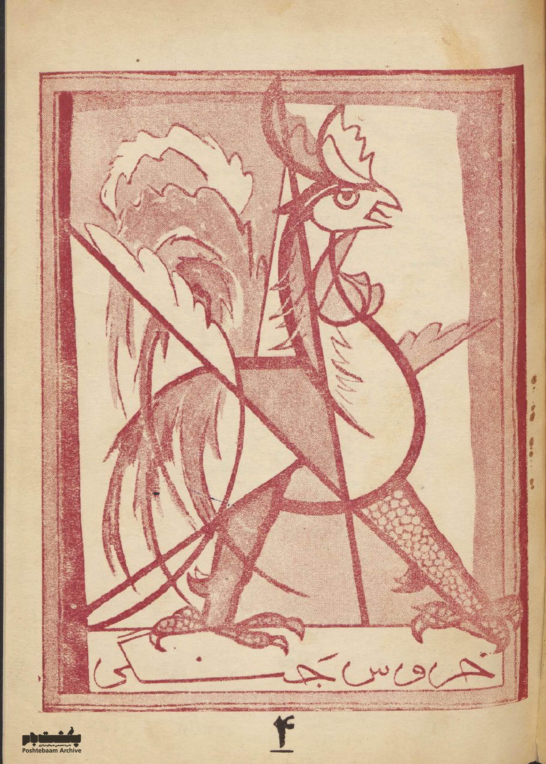 جلد شماره چهارم خروس جنگی