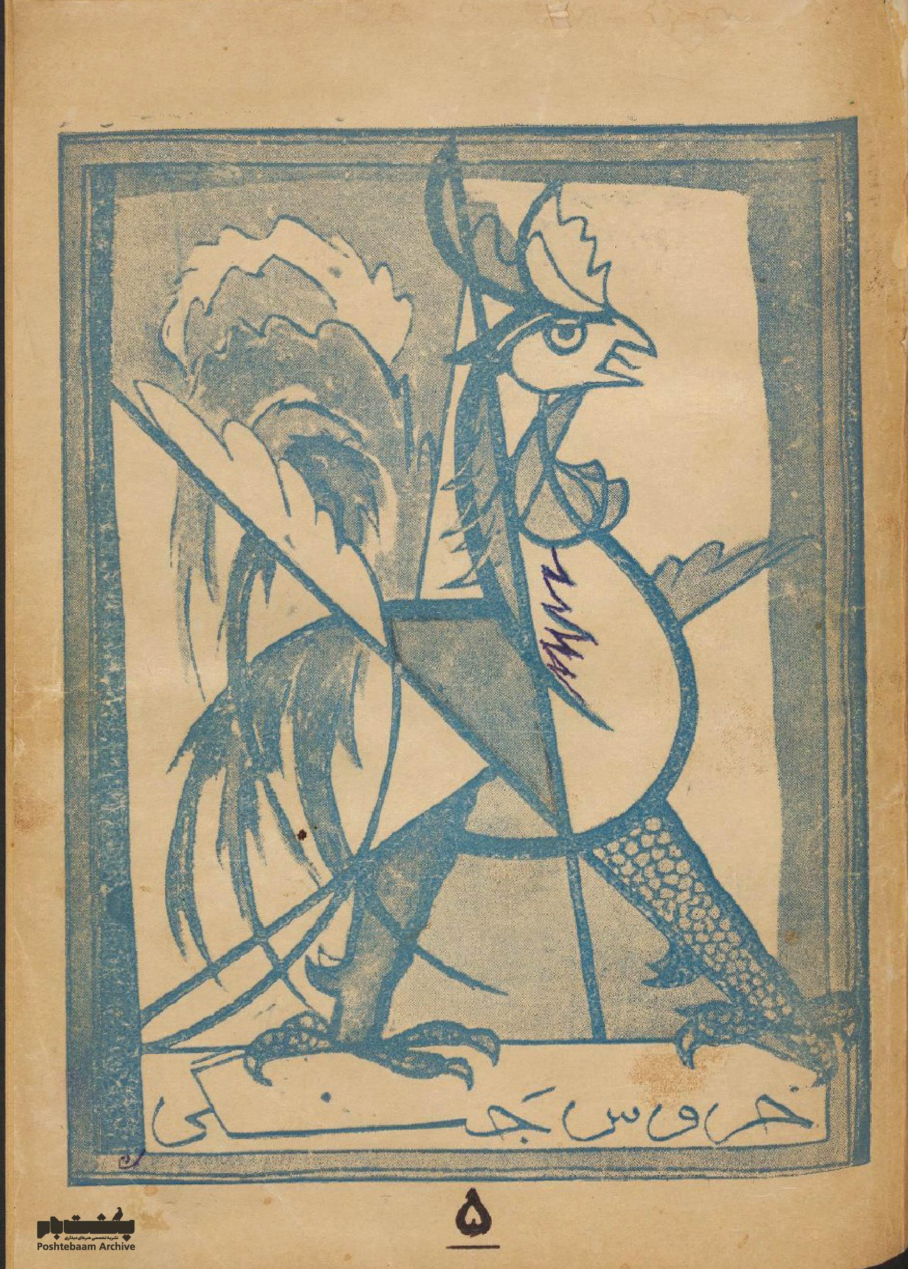 جلد شماره پنج خروس جنگی