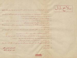 بیانیه سلاخ بلبل منتشر شده در دوره دوم مجله خروس جنگی در خرداد سال 1330 / کیفیت بالاتر