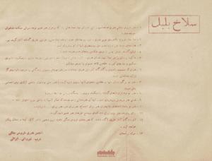 بیانیه سلاخ بلبل منتشر شده در دوره دوم مجله خروس جنگی در خرداد سال 1330