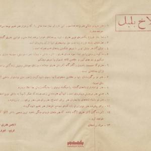 sallakh-bolbol-by-khorus-jangi--poshtebaam-magazine-(1)