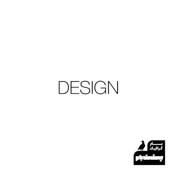 پشتبام - بام گرافیک - تفکر دیزاین