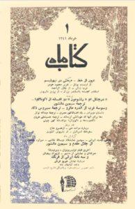 مجله کیهان ماه 1