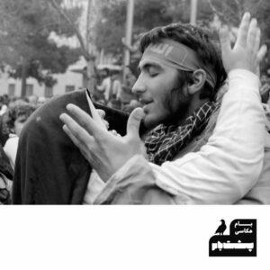 بپشت بام - بام عکاسی - وداع ساسان مویدی