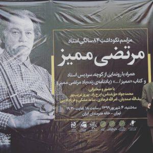 نامگذاری خیابانی در منطقه 6 تهران به نام استاد مرتضی ممیز