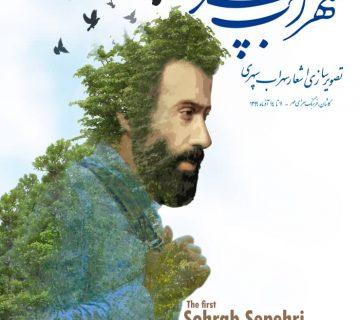 تصویرسازی اشعار سهراب سپهری