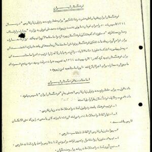 تاریخچه و اساسنامه فرهنگستان ایران