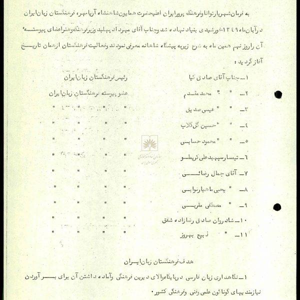 تاسیس و اهداف فرهنگستان زبان ایران