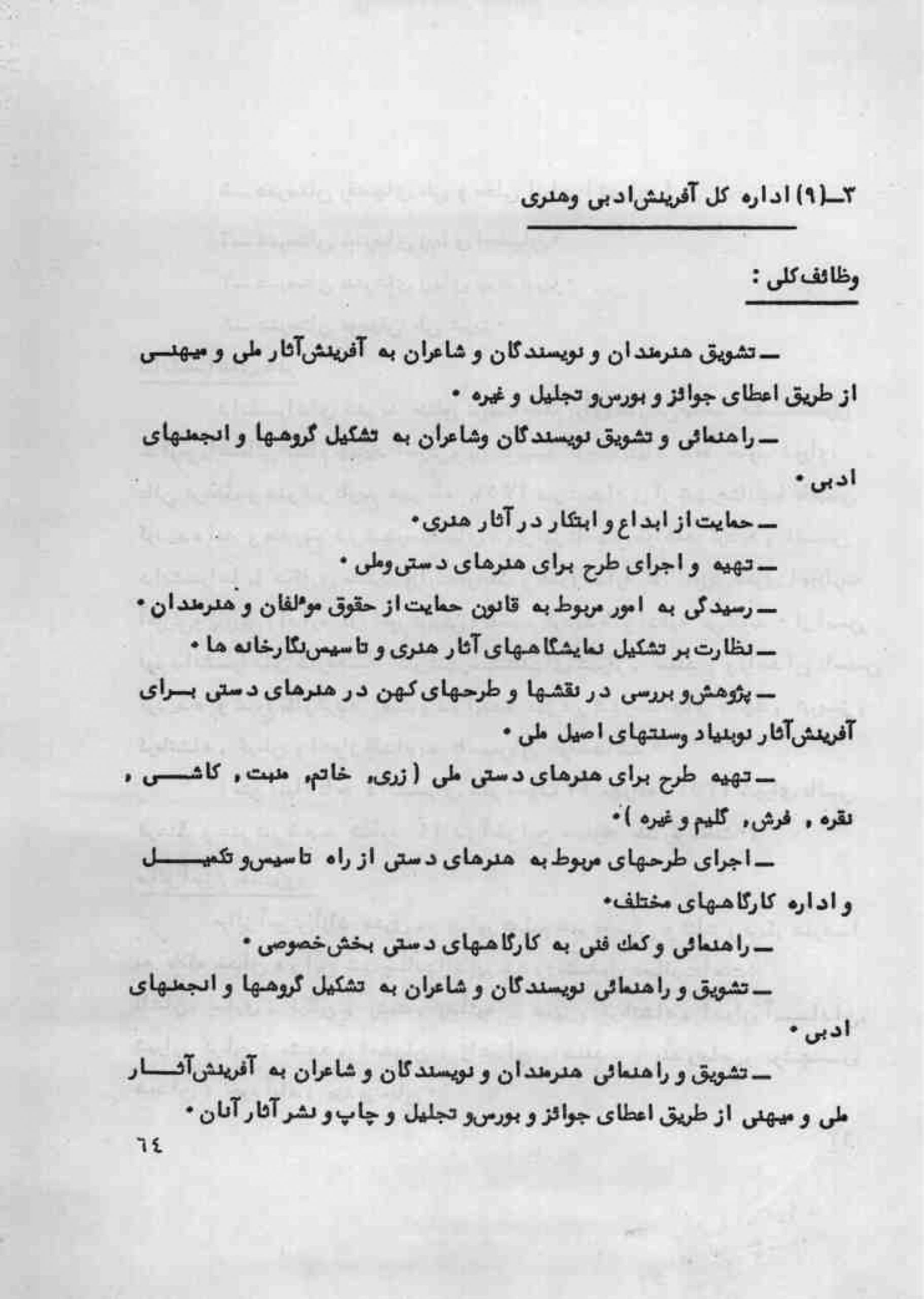 اداره کل آفرینش ادبی و هنری