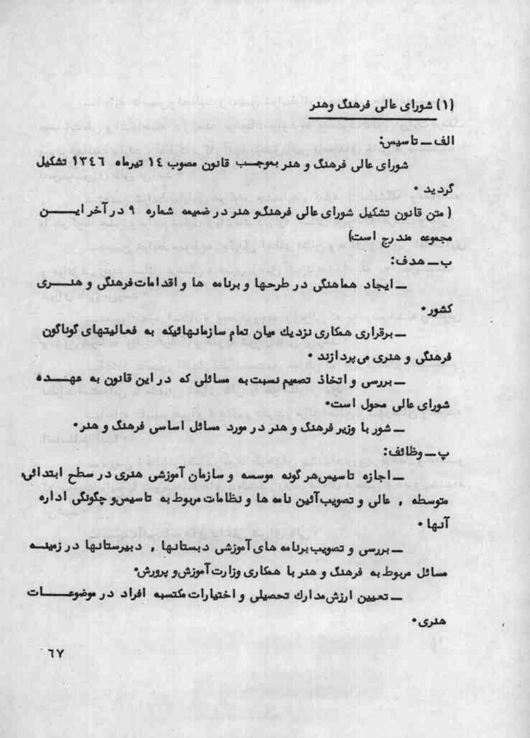 شورای عالی فرهنگ و هنر و مرکز مطالعات و هماهنگیهای فرهنگی