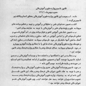 قانون تاسیس وزارت علوم و آموزش عالی