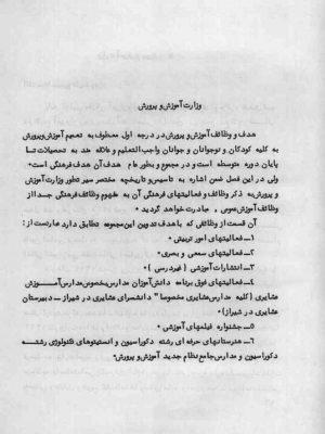 تاریخچه و تاسیس وزارت آموزش و پرورش