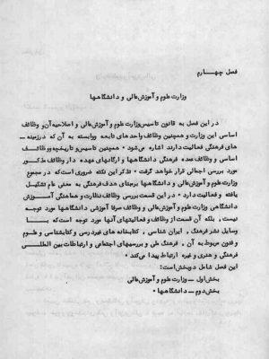 تاریخچه و تاسیس وزارت علوم و آموزش عالی