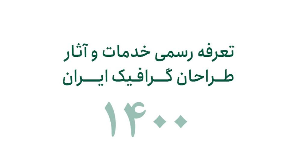 تعرفه خدمات و آثار طراحان گرافیک ایران 1400