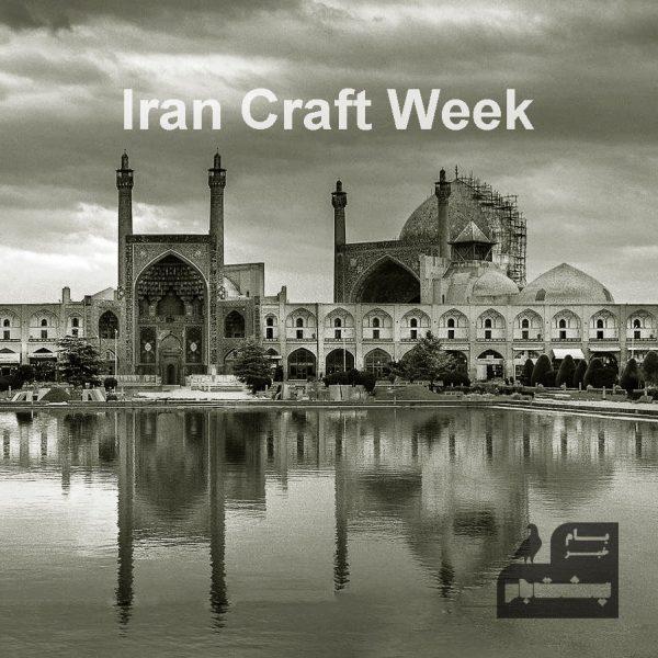 هفته صنایع دستی ایران
