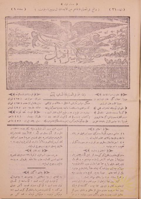 صفحه نخست نشریات دوره قاجار و پهلوی اول؛ بخش سوم