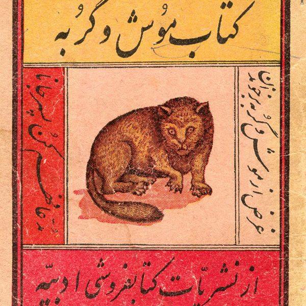 تصویرسازیهای منظومه موش و گربه عبید زاکانی