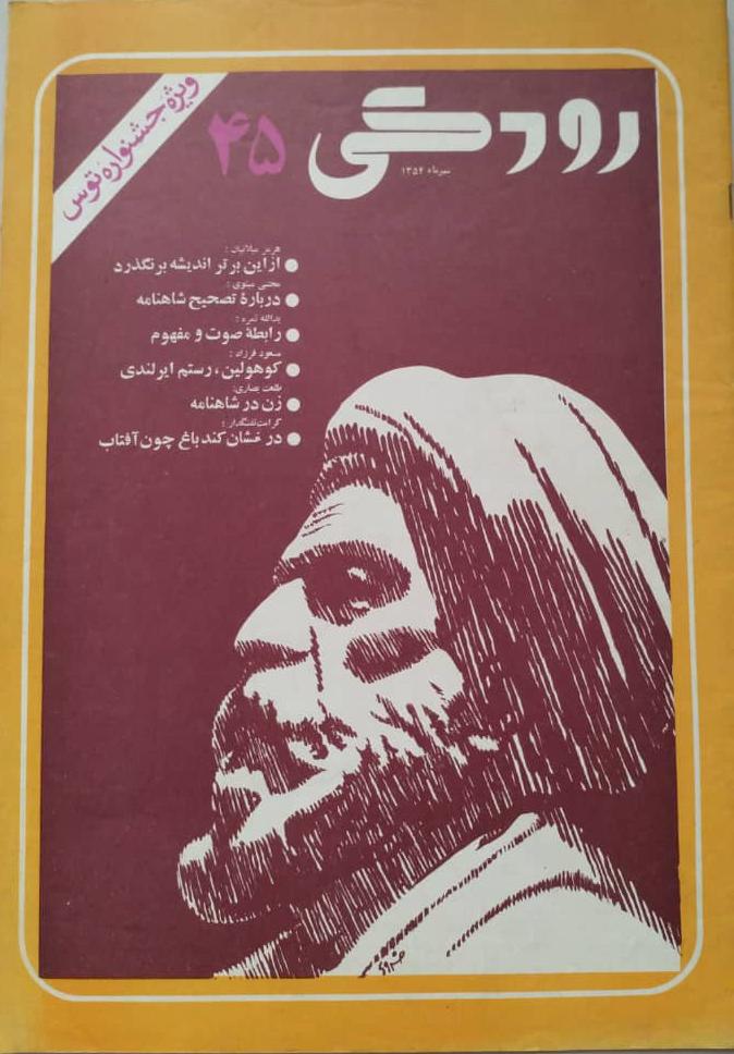 طرح جلدهای مجله رودکی