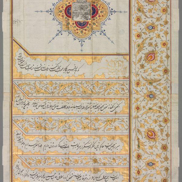برخی از اسناد سلطنتی دوره قاجار