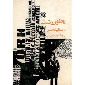 موسسه انتشارات فرانکلین