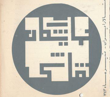 بروشور نحستین نمایشگاه تالار ایران (تالار قندریز)