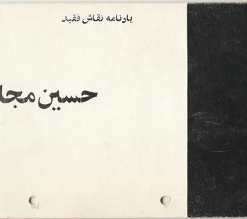 بروشور نمایشگاه حسین مجابی در تالار قندریز