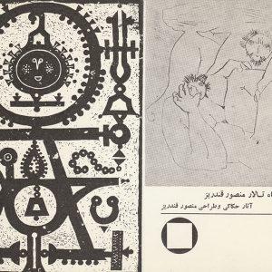 بروشور نمایشگاه آثار حکاکی و طراحی منصور قندریز